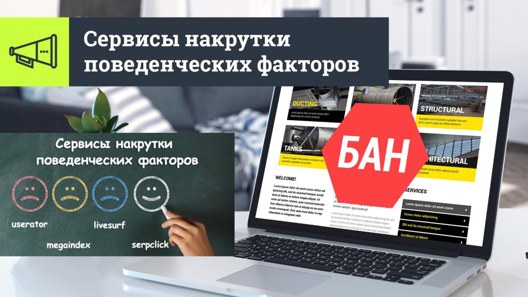 Имитация поведенческих факторов на сайте создание сайтов в adobe muse 2014