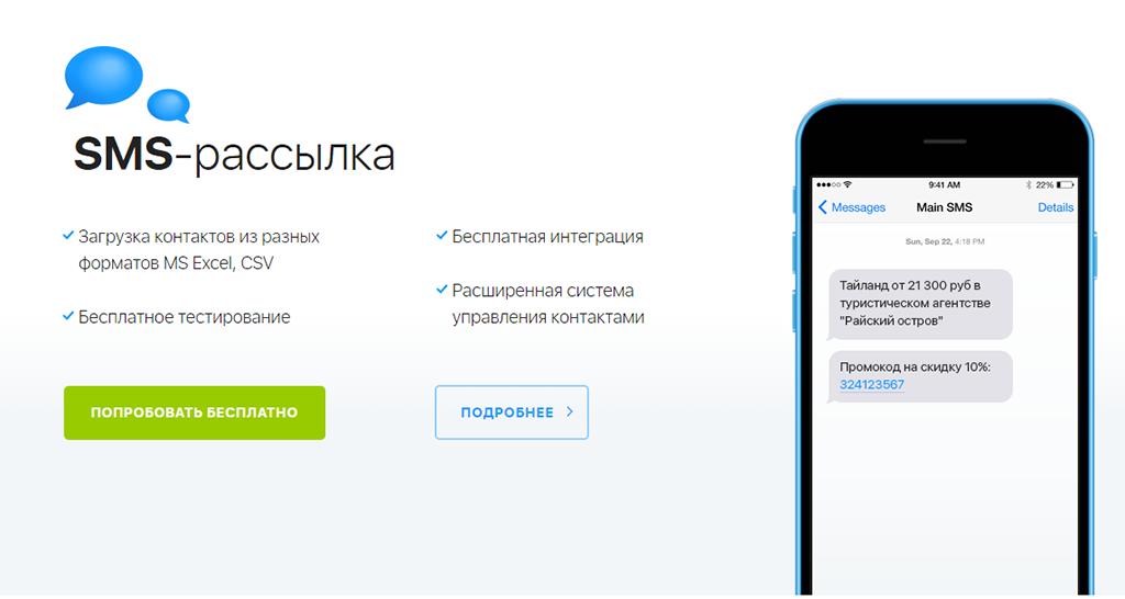 Программы и сервисы для рассылки смс