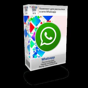 Программы и сервисы для рассылки WhatsUp
