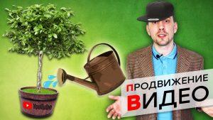 Video SEO - Продвижение вашего видео в соцесетях, на Youtube, поисковых выдачах Yandex и Google