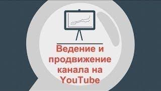 Ведение корпоративных youtube каналов